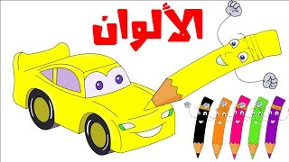 Learn Colors in Arabic for Kids |  تعليم الألوان للاطفال باللغة العربية مع سوبر جميل