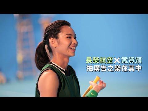 EVA AIR 長榮航空 X 戴資穎形象廣告 花絮