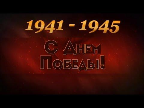 С Днем Победы! Михаил Владимов - Ещё тогда нас не было на свете