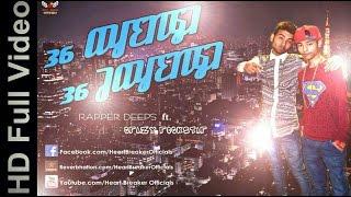 Download Hindi Video Songs - 36 AYENGI 36 JAYENGI | Rapper Deeps Ft. Crazy Rockstar | Heart Breaker Officials | Official Video