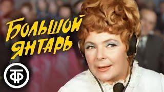 Большой янтарь (1971)
