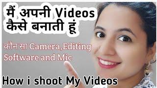 मैं अपनी वीडियो कैसे बनाती हूं. How i Shoot My Youtube Videos.Motivational Video for New Youtubers.