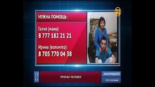 В Алматы пропал мужчина