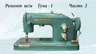 Ремонт швейной машины Тула часть 2