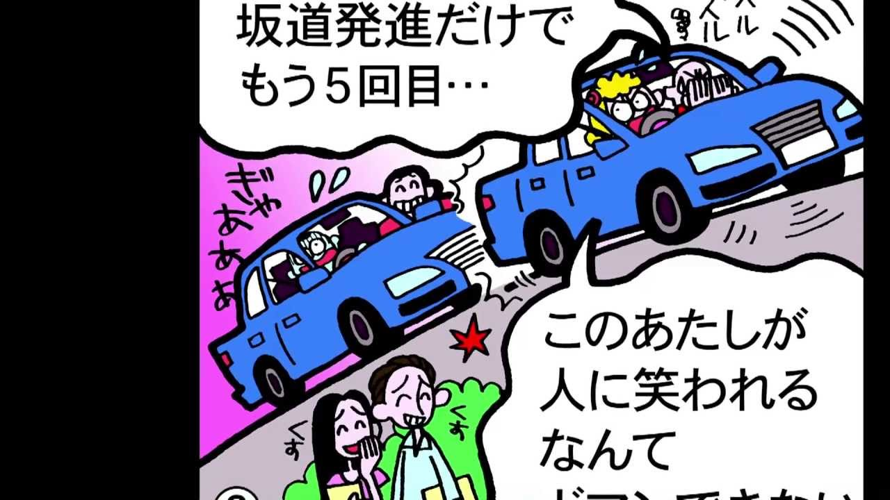 運転 方法 車 マニュアル
