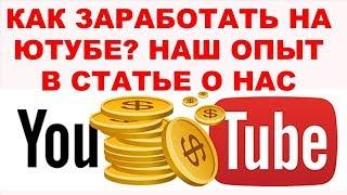 КАК  заработать на  ЮТУБЕ (YouTube) и СКОЛЬКО? Наш ОПЫТ в статье о нас. ПРЯМОЙ ЭФИР
