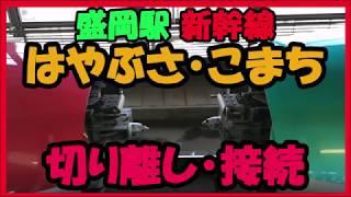 新幹線 はやぶさ・こまち切離しと接続・盛岡駅 Bullet train Detachment and Connection at Morioka