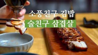 아들과의 피크닉 /접어먹는김밥/크리스피삼겹살숙성