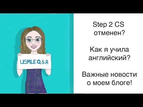 USMLE: Вопрос/Ответ. Отмена CS, английский язык, аккредитация 2023, YOG, Gap, русская ординатура