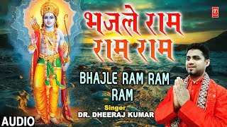 भजले राम राम Bhajle Ram Ram Ram I Ram Bhajan I DR. DHEERAJ KUMAR I New Latest Full Audio Song