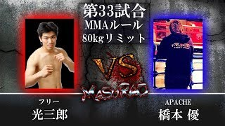 益荒男-第19陣 第32試合フリー 光三郎VS APACHE 橋本 優.