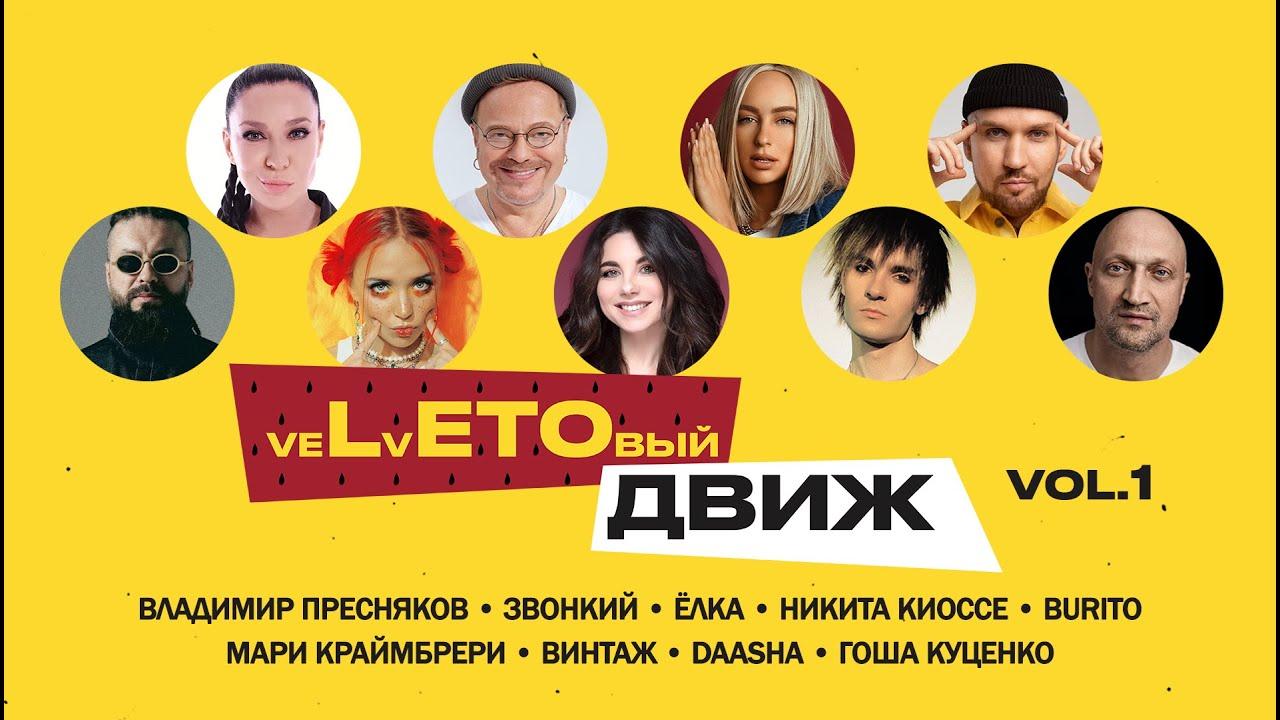Ёлка, Мари Краймбрери, Винтаж, В. Пресняков и другие артисты Velvet Music: Кавер-альбом