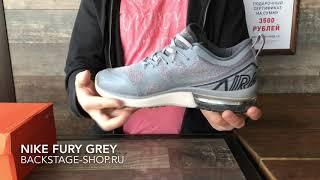 Nike Fury Grey