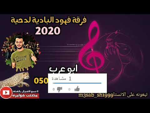 لهجه الحزينه المطلوبه ابو عرب 2020 فرح عمر القيسيه❤ دسك3