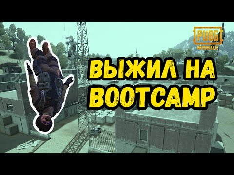 ВЫЖИЛ НА  BOOTCAMP In PUBG MOBILE