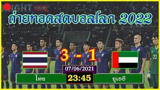 ถ่ายทอดสดบอลโลก2022 ไทย VS ยูเออี 07/06/2021 รอบคัดเลือก โซนเอเชีย รอบ 2