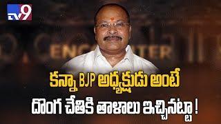 Can BJP afford to trust Kanna Lakshminarayana? - TV9