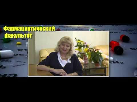 Фармацевтический факультет ТюмГМА