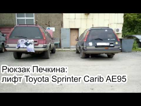 Лифт кузова Toyota Sprinter Carib AE95