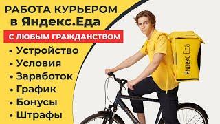 Работа курьером в Яндекс.Еда | Сколько можно заработать? Условия График Бонусы и Штрафы