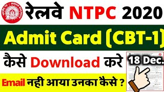 rrb ntpc admit card 2020 kaise download kare || rrb ntpc admit card 2020 || ntpc admit card download