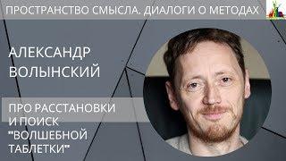 """Александр Волынский. Про расстановки и поиск """"волшебной таблетки"""""""