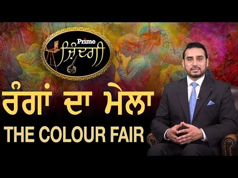 Prime Zindagi 87_The Colour Fair