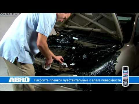 Очиститель двигателя профессиональный ABRO DG 400