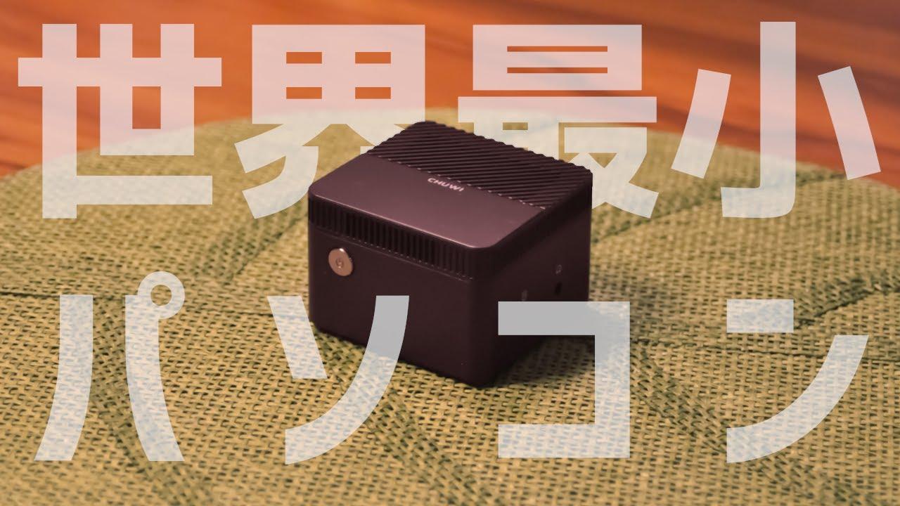 1.6万円で世界最小なパソコンが意外と強かった【LarkBox】