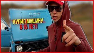 КУПИЛ МАШИНУ В 16 ЛЕТ