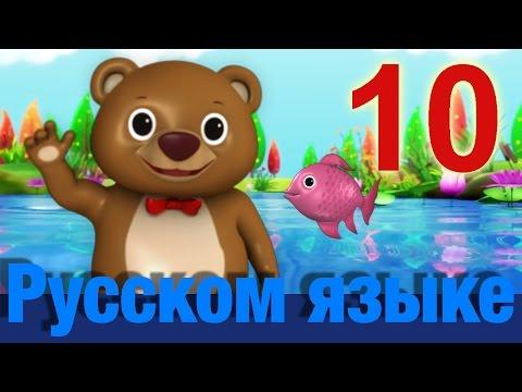 Один, два, три, четыре, пять Рыбку я поймал опять | детские стишки | LittleBabyBum