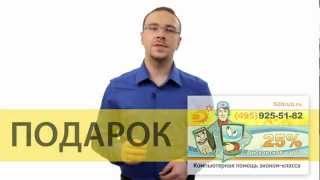Компьютерная помощь и ремонт компьютеров без выходных(Компьютерная помощь в Москве в день обращения. Всегда рядом с Вами. Годовая гарантия. Тел. (495) 925-5182., 2012-05-21T14:05:00.000Z)