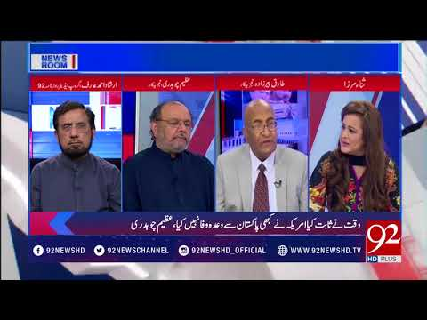 News Room | 11 May 2018 | 92NewsHD