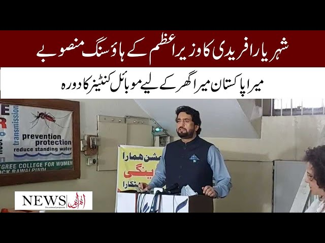 Chairman Kashmir Committee Shehryar Afridi visits PM's housing project