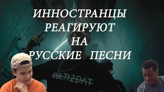 ИНОСТРАНЦЫ СЛУШАЮТ РУССКУЮ МУЗЫКУ(Oxxxymiron,Noize MC, Пика, Ярмак)