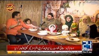 Jani Ki Faisalabadion Ke Maskhariyan Aur Jugtain | Seeti 24 | 24 News HD