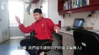 821校運會特輯-大會男舞專訪