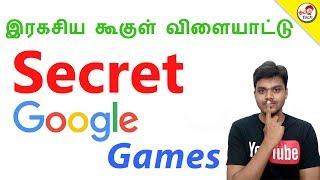 Secret Google Search Games - இரகசிய கூகுள் விளையாட்டுக்கள்   Tamil Tech