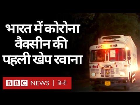 Coronavirus India Update : Corona Vaccine Covishield की पहली खेप रवाना (BBC Hindi)