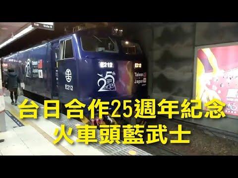 台鐵 E212 電力機車頭 配合日本的藍武士號運行25週年紀念火車搭配莒光號車身