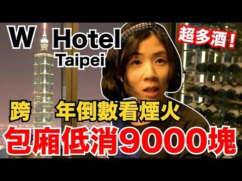 《飯店人生EP48》信義區跨年必備酒店?|W hotel Taipei【I'm Daddy】