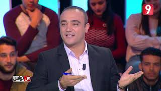 من تونس - الحلقة 9 الجزء الاول