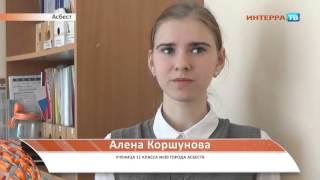 Асбест урок в рамках присоединения Крыма 18 03 16