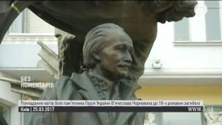 18 ті роковини загибелі  у Києві вшанували пам'ять В'ячеслава Чорновола