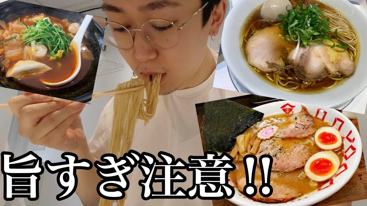 【ラーメン食べ歩き】絶対食べるべき‼︎美味し過ぎる絶品ラーメン店3軒巡り‼【大阪グルメ】︎