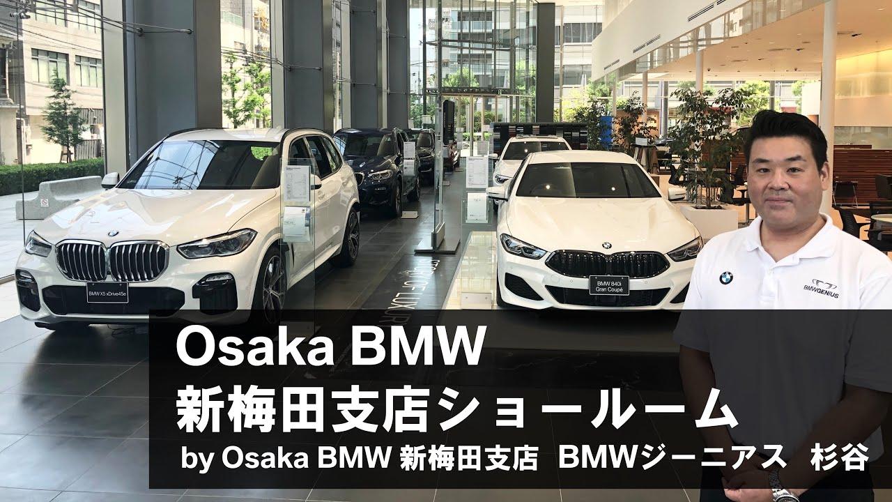 【Osaka BMW 新梅田支店 新車ショールーム  ジーニアス杉谷による紹介動画】