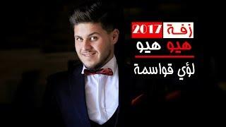 زفة 2017 هيو هيو - لؤي قواسمة   اجمل زفة عريس وعروس اردنية