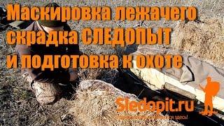 Маскування лежачого скрадка DUCK EXPERT Профі і Хантер і підготовка до полювання на гусей