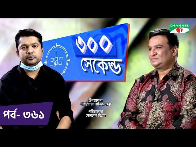 ৩০০ সেকেন্ড | Shahriar Nazim Joy | Dewan Lalan Ahmed  | Celebrity Show | EP 361 | Channel i TV