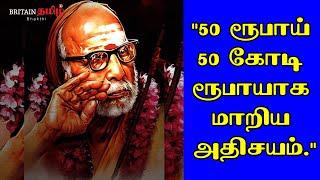 "Maha Periyava | ""50 ரூபாய் 50 கோடி ரூபாயாக மாறிய அதிசயம்"" | Periyava | Britain Tamil Bhakthi"